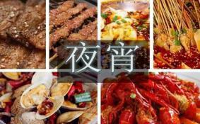 2018贵阳二七路宵夜首届美食节时间+地点