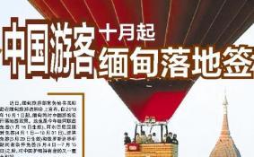 缅甸2018年10月1日对中国游客施行落地签政策