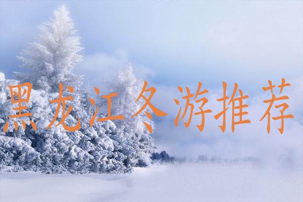 黑龙江冬天旅游景点 黑龙江旅游攻略
