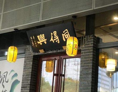 苏州观前街十大必吃美食