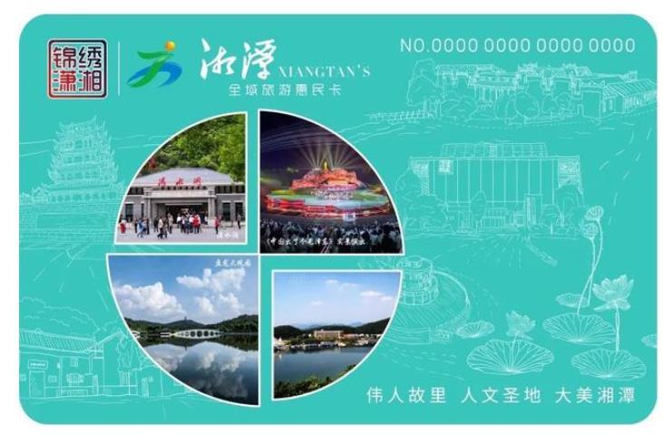 湘潭全域旅游惠民卡办理方法及包含景点介绍