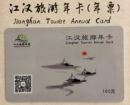 江汉旅游年卡正式上线 江汉旅游年卡如何办理