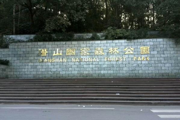 湖北咸宁潜山森林公园景点介绍