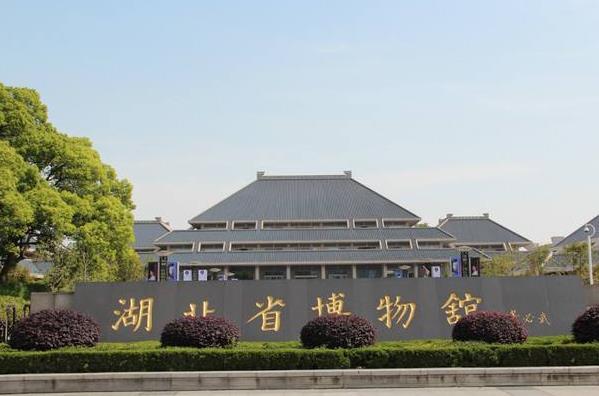 湖北省博物馆恢复开放时间及预约方法