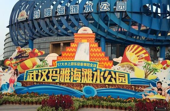 2020武汉欢乐谷和玛雅海滩水公园医护人员门票免费
