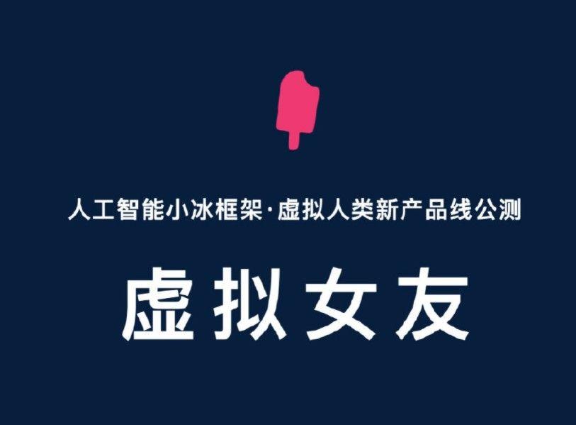 华为小冰虚拟女友设置方法教程