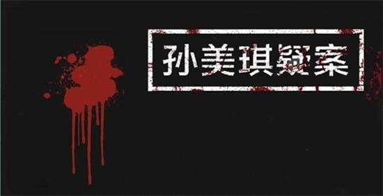 孙美琪疑案背叛第三章通关攻略