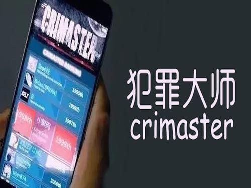 crimaster犯罪大师人生回忆录答案及解析分享
